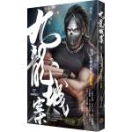 九龍城寨3(完結篇):江湖火鳳凰
