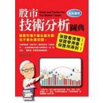 股市技術分析圖典