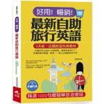 好用!暢銷!最新自助旅行英語:玩遍世界必遊的100個景點,簡單英語就行了!(附MP3)