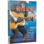 吉他手冊系列叢書:吉他玩家(十六版)