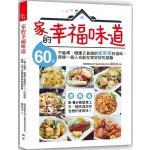 家的幸福味道:60道不麻煩、健康又省錢的家常菜好滋味,即使一個人也能在家好好吃頓飯