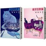 羅浮宮的貓(彩色豪華版・上下兩冊)