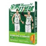 宅男打籃球 第十四集