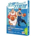 宅男打籃球 第十五集