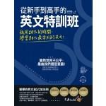 從新手到高手的英文特訓班:我用20%的時間,學會80%常用的英文!(免費附贈虛擬點讀筆APP+1CD)