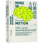 行動改造大腦:行為如何形塑我們的思考