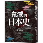 鬼滅的日本史