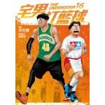 宅男打籃球 第十六集