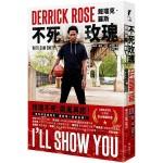 不死玫瑰:戴瑞克·羅斯