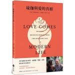 瑜伽與愛的真相:引領《博伽梵歌》之智融入現代生活