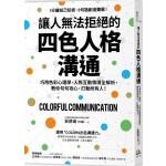 讓人無法拒絕的四色人格溝通:巧用色彩心理學,人際互動情境全解析,教你句句攻心,打動所有人!