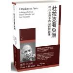 杜拉克看亞洲:杜拉克與中內功的對話集