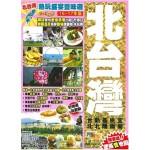 熱玩盛宴豐味遊Easy GO!北台灣(2016-17年版)