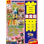 巷弄滋味市場尋寶EASY GO!:首爾美食街(16 - 17年版)