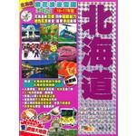 繁花浪漫雪國Easy GO!北海道(2016-17年版)