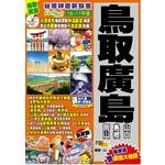秘境神遊新鮮嘗Easy GO!鳥取廣島(2016-17年版)