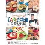 CAKE走焗爐:42道免焗甜品