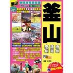 熱情海港爽吃遊Easy GO!釜山(2016-17年版)