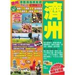 澈藍海島繽紛遊Easy GO!濟州(2016-17年版)