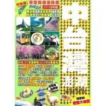 放空逍遙滋味遊Easy GO!中台灣澎湖(17-18年版)