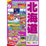 繁花浪漫雪國Easy GO!北海道(2017-18年版)