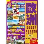 遨遊11國省錢品味遊Easy GO!歐洲(2017-18年版)