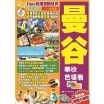 Hea玩潮遊嘆世界Easy GO!曼谷(2017-18年版)