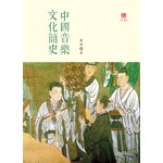 中國音樂文化簡史