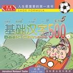 基础汉字500实力级book1