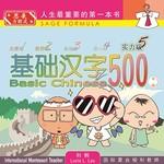 基础汉字500实力级book2