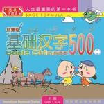 基础汉字500启蒙级-book2