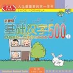 基础汉字500启蒙级-book3