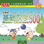 基础汉字500启蒙级-book5