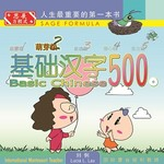 基础汉字500萌芽级-book1