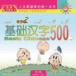 基础汉字500萌芽级-book2