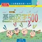 基础汉字500萌芽级-book4