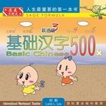 基础汉字500跃进级-book4
