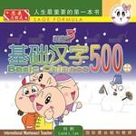 基础汉字500跃进级-book5