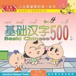 基础汉字500信心级book3