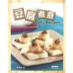 百變食材:豆腐煮意