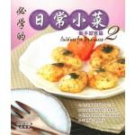 必学的日常小菜 2:新手款客篇