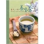 每天一杯養生茶2-四季焗茶篇