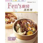 Fen's廚房:蒸料理