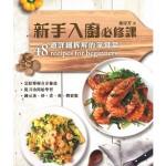 新手入廚必修課:48道詳細拆解的家常菜