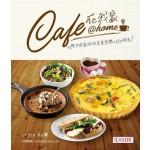 新世代廚房-Café在我家
