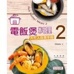 新世代廚房-電飯煲料理2