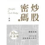 炒股密碼10周年紀念版 (上、下冊套裝)