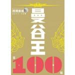 曼谷王(第100版紀念號)(2017-18最新版)