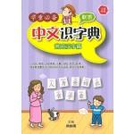学童必备中文识字典:常用汉字篇
