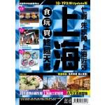 上海食玩買終極天書(2018-19年版)